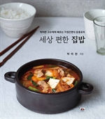 도서 이미지 - 세상 편한 집밥