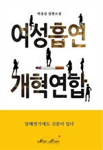 도서 이미지 - 여성흡연개혁연합