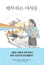 도서 이미지 - 벤처 하는 여자들