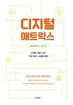 도서 이미지 - 디지털 매트릭스