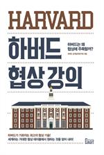 도서 이미지 - 하버드 협상 강의
