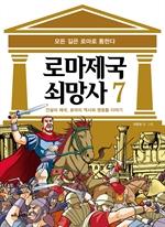 도서 이미지 - 로마제국 쇠망사 7