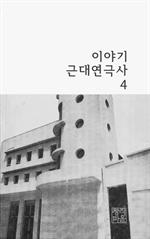 도서 이미지 - 이야기 근대연극사 -조선연극협회시대의 연극
