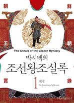 도서 이미지 - 박시백의 조선왕조실록 1