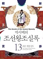 도서 이미지 - 박시백의 조선왕조실록 13