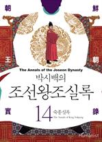 도서 이미지 - 박시백의 조선왕조실록 14