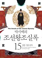 도서 이미지 - 박시백의 조선왕조실록 15