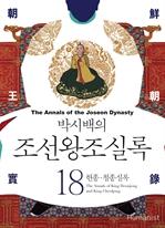 도서 이미지 - 박시백의 조선왕조실록 18