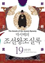 도서 이미지 - 박시백의 조선왕조실록 19