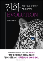 도서 이미지 - 진화