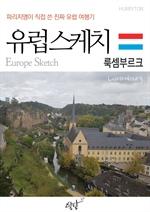 도서 이미지 - 파리지앵이 직접 쓴 진짜 유럽여행기 - 유럽스케치? 룩셈부르크 편