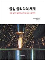 도서 이미지 - 물성 물리학의 세계