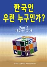 도서 이미지 - 한국인 우린 누구인가? (part 4 - 대한의 문자)