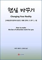 도서 이미지 - 현실 바꾸기
