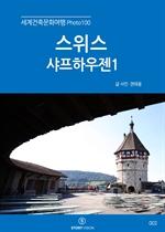 도서 이미지 - 세계건축문화여행 Photo100 - 스위스 샤프하우젠 1