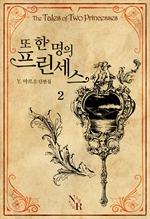 도서 이미지 - [GL] 또 한 명의 프린세스