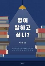 도서 이미지 - 영어 잘하고 싶니?