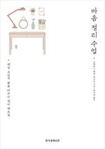도서 이미지 - 마음 정리 수업
