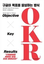 도서 이미지 - 구글이 목표를 달성하는 방식 OKR