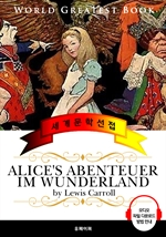 도서 이미지 - 이상한 나라의 앨리스 (Alice's Abenteuer im Wunderland) - 고품격 시청각 독일어판
