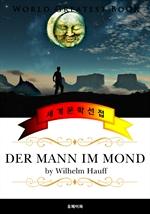 도서 이미지 - 달 속의 사나이 (Der Mann im Mond) - 고품격 시청각 독일어판