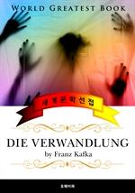 도서 이미지 - 변신 (Die Verwandlung) - 고품격 시청각 독일어판