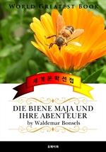 도서 이미지 - 꿀벌 마야의 모험 (Die Biene Maja und ihre Abenteuer) - 고품격 동화 독일어판
