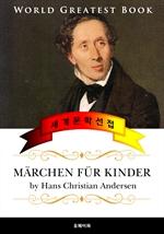 도서 이미지 - 어린이를 안데르센 동화 (Märchen für Kinder) - 고품격 독일어 번역판