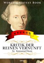 도서 이미지 - 순수이성비판 (Kritik der reinen Vernunft) - 고품격 철학 독일어판