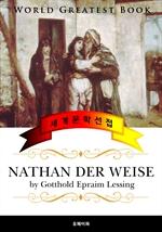 도서 이미지 - 현자 나탄 (Nathan der Weise) 고품격 원작 독일어판
