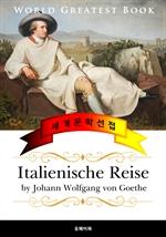 도서 이미지 - 이탈리아 여행기 (Italienische Reise) 고품격 원작 독일어판