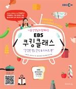 도서 이미지 - EBS 쿠킹클래스: 건강한 맛! 간식 & 디저트 편(니콜 선생님과 함께하는)