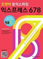 도서 이미지 - 조앤박 토익스피킹 익스프레스
