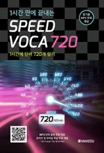 도서 이미지 - Speed Voca 720(1시간 만에 끝내는)