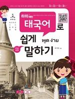 도서 이미지 - 하하 패턴 태국어로 쉽게 말하기 (55개 패턴으로 배우는)
