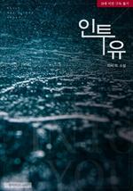 도서 이미지 - [BL] 인투 유 (INTO YOU)