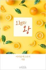 도서 이미지 - 오렌지 왕