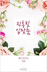 도서 이미지 - 진홍빛 입맞춤