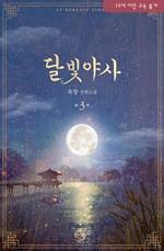 도서 이미지 - 달빛야사