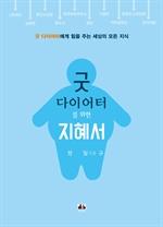 도서 이미지 - 굿 다이어터를 위한 지혜서