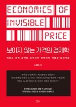 도서 이미지 - 보이지 않는 가격의 경제학