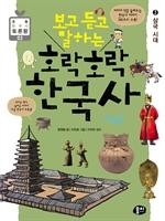도서 이미지 - 보고 듣고 말하는 호락호락 한국사 2