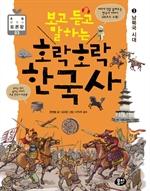 도서 이미지 - 보고 듣고 말하는 호락호락 한국사 3