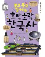 도서 이미지 - 보고 듣고 말하는 호락호락 한국사 5