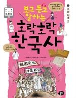 도서 이미지 - 보고 듣고 말하는 호락호락 한국사 6