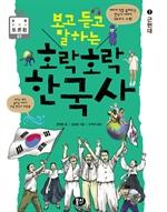 도서 이미지 - 보고 듣고 말하는 호락호락 한국사 7