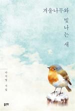 도서 이미지 - 겨울나무와 빛나는 새