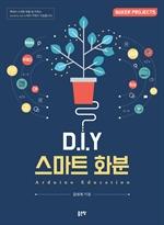 도서 이미지 - DIY 스마트 화분