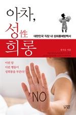도서 이미지 - 아차, 성희롱