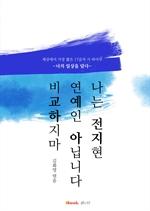 도서 이미지 - 나는 전지현 연예인이 아닙니다. 비교하지마